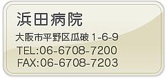 浜田病院アクセス