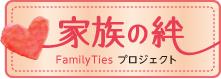 家族の絆プロジェクト