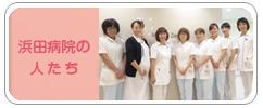 浜田病院の人たち