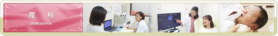 産婦人科 愛賛会 浜田病院